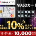 VIASOカード新規入会キャンペーン