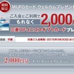 MUFGカード ゴールド/ゴールドプレステージ/プラチナ 新規入会キャンペーン