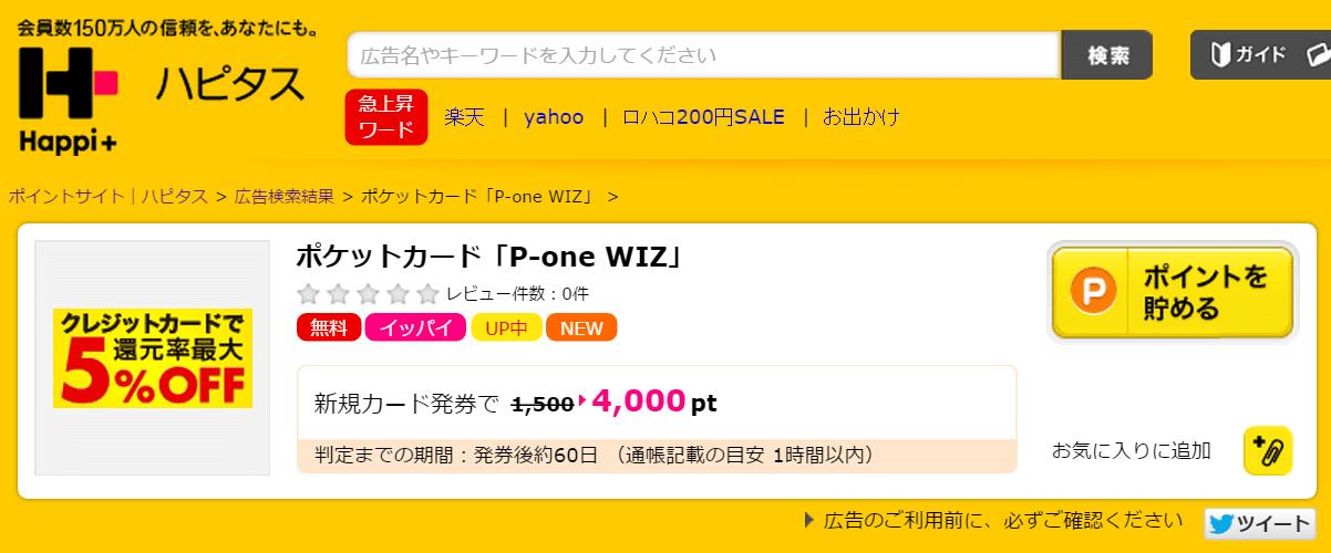 ハピタスのP-oneカード Wizの広告画面