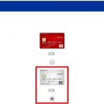 P-one Wiz 審査手順とカード到着後の注意点