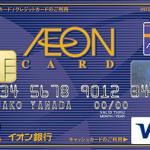 「WAON」チャージでポイント付与されるカードと、「JMB WAON」チャージでJALマイル付与されるカードは?