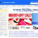 ANAマイル貯めるなら「ハピタス→楽天市場」>「ANAマイレージモール→楽天市場」