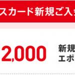 エポスカード入会キャンペーン【最大8,000円分のエポスポイントプレゼント】