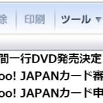 Yahoo! JAPANカードの審査時間「2分」は本当か?→「1分」審査だった!
