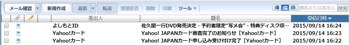 Yahoo! JAPANカード審査メール受信時間