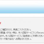 Yahoo! JAPANカードでnanacoチャージしようとしたらPGSE37エラー