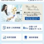 エムアイ(MI)ゴールドカード新規入会キャンペーン