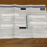 ANAアメリカン・エキスプレス・スーパーフライヤーズ・プレミアム・カードへの切り替え審査