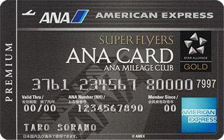 ANAスーパーフライヤーズカード(ANA SFC)のメリット・デメリット