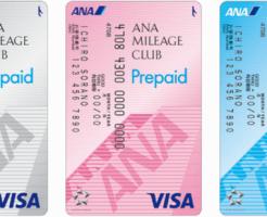 3色のANA VISAプリペイドカードのデザイン
