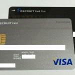 リクルートカードの「Visa」と「JCB」比較。2枚持ちがおすすめ!