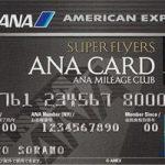 事実婚でもアメックスの家族カードを発行できた話