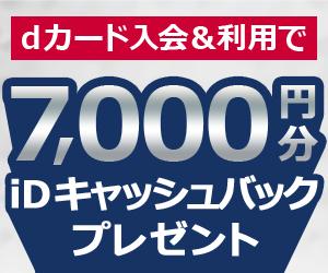 dカード新規入会キャンペーン