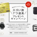 井浦新さんセレクトの「スゴイ旅7つ道具」が当たるJALカード入会者向けキャンペーン