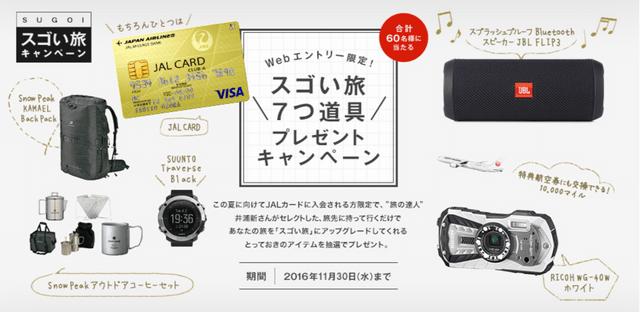 「スゴイ旅7つ道具」が当たるJALカード入会者向けキャンペーン