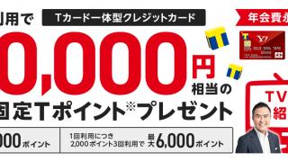 Yahoo! JAPANカード新規入会キャンペーン