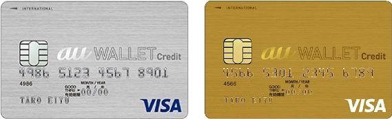 au WALLET クレジットカードのメリット・デメリット