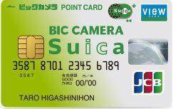 ビックカメラSuicaカード券面デザイン
