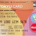 TOKYU CARD ClubQ JMB PASMO(コンフォートメンバーズ機能付)券面デザイン