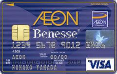 ベネッセ・イオンカード(WAON一体型)券面デザイン