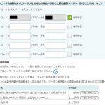 「高知市Yahoo!トラベルで使える宿泊クーポン」を利用して、リッチモンドホテル高知の予約をした。