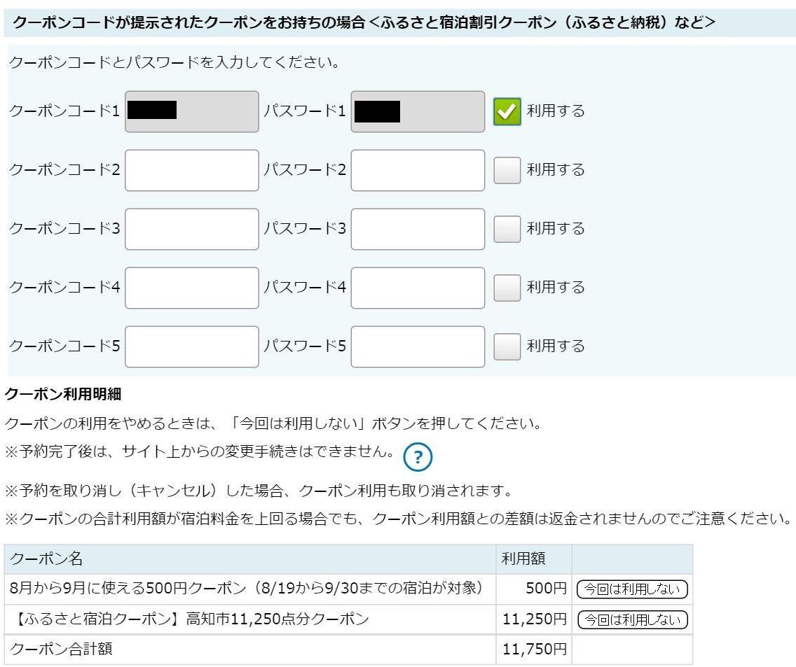 高知市Yahoo!トラベルで使える宿泊クーポン