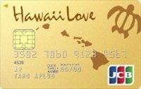 ハワイラブカードゴールドの券面デザイン