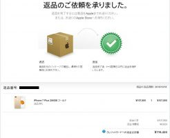 Apple Online Storeで購入したiPhoneの返品