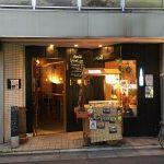 経堂のポケストップにアクセスできるカフェ・レストラン・居酒屋