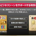 楽天カード、楽天ゴールドカード、楽天プレミアムカードの2枚持ちはできるか?