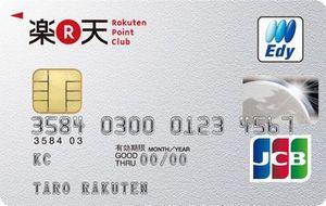 楽天カード券面デザイン