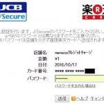 楽天カード(JCB)でnanacoチャージする手順と本人認証サービスの登録方法