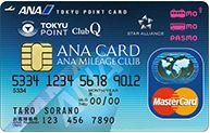 ANA TOKYU POINT ClubQ PASMO マスターカード券面デザイン
