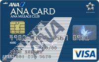ANA VISAカード券面デザイン