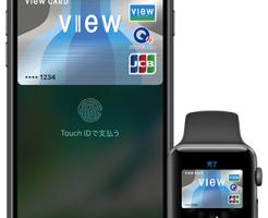 ビューカードでApple Payデビューキャンペーン