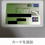 ビューカードをiPhoneのApple Payに「登録」「削除」する方法をフロー図で解説