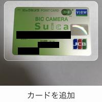 ビューカードをApple Payに登録する方法