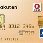 楽天ゴールドカードと楽天カードを比較。一番大きな違いは「空港ラウンジ」