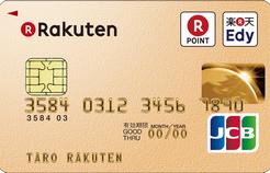 楽天ゴールドカード券面デザイン