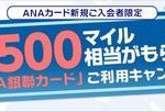 ANA銀聯カード新規入会キャンペーン