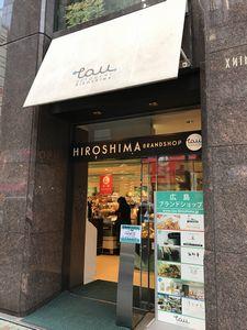 広島県ブランドショップTAUの入口