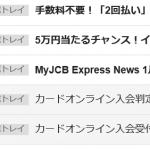 小田急OPクレジット(JCB)の審査時間・カード到着までにかかる期間