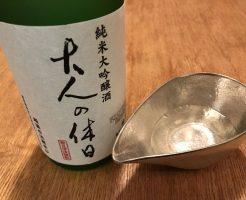 純米大吟醸酒「大人の休日」