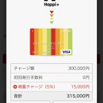 ポレットカード(Pollet Visa Prepaid)のメリット・デメリット
