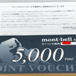 小谷村に1.1万円ふるさと納税して得た5,000円のモンベルポイントで、モンベル最高品質シャツを買った話。