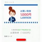 ハピタス→zoto→ローソンお買物券でハピタスポイントを隈なく活用する