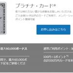 アメックス・プラチナを「紹介キャンペーン」で取得すると、70,000ポイント貰える。