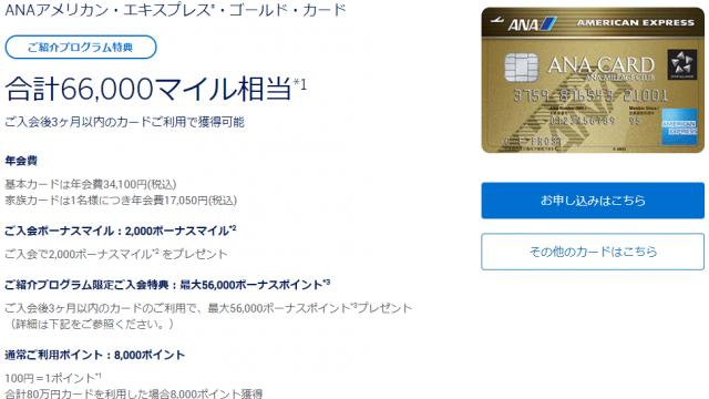 ANAアメックスカードの紹介プログラム