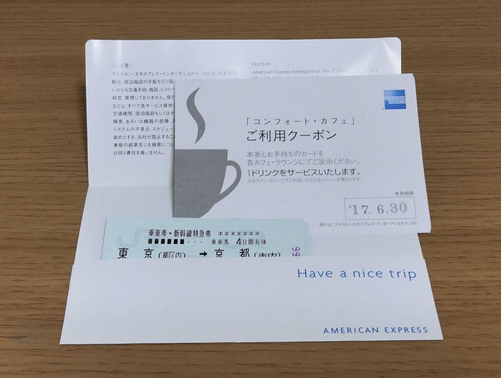 「コンフォート・カフェ」ご利用クーポン