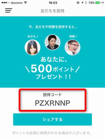 paymo招待コード